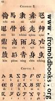 [picture: Page 44: Chinese; Coptic]